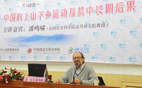 讲堂143期:中国的上山下乡运动及其中长期后果