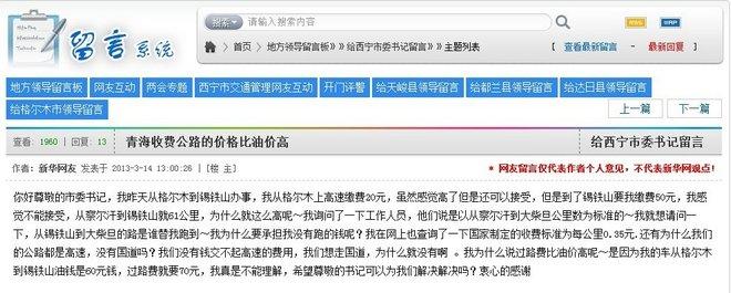 今年三月,新华网上西宁市民给市委书记的留言,抱怨收费公路的价格比油价高。