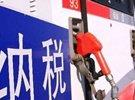 一降油价就增税让人疑