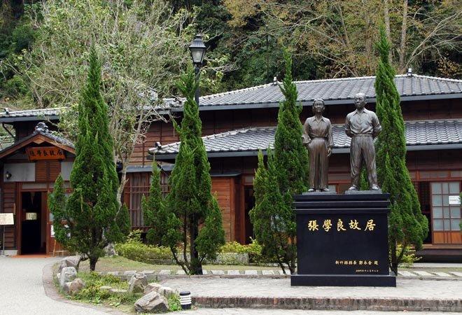 张学良被移居台湾初期,位于台湾新竹县清泉部落之故居。此为依原貌新建,地点亦非原址。