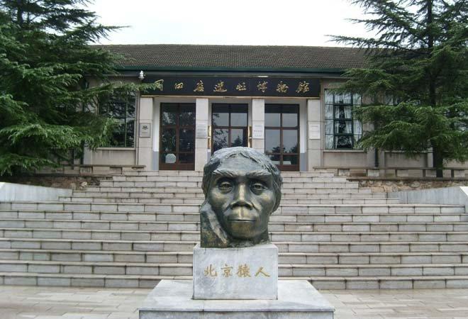 北京周口店遗址博物馆