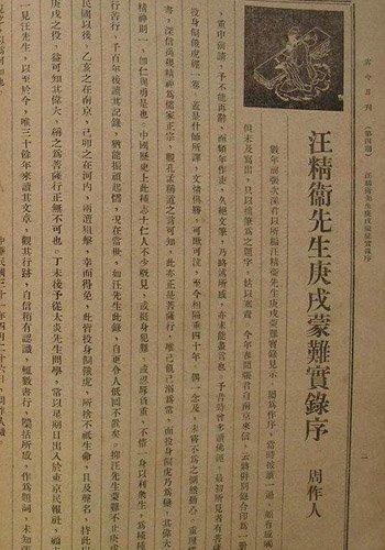 周作人为《汪精卫先生庚戌蒙难实录》写的序,刊于《古今》杂志
