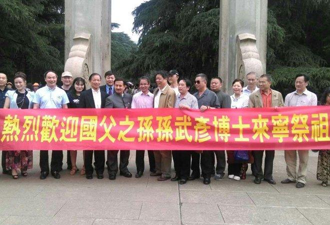 2016年,国际中山会组织活动,欢迎孙武彦到南京祭祖