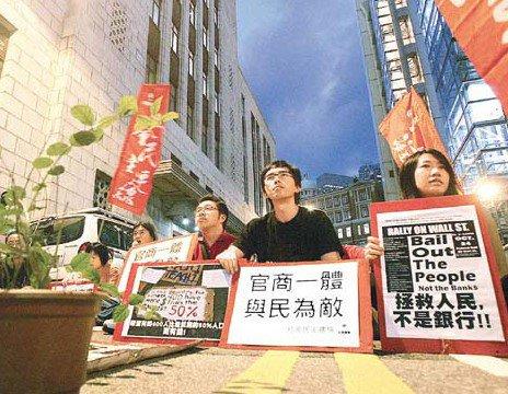 """香港""""占领中环""""运动"""