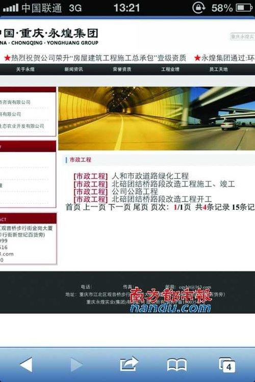 """雷政富之后的重庆""""性爱视频""""敲诈系列案"""