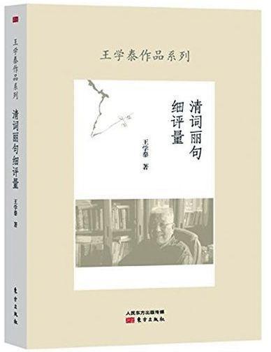 王学泰的遗产:读书作为信仰