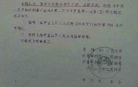 """上海二中院判决书14个字的""""详细阐明"""""""