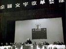 中、日汉字简化,谁搞得好?