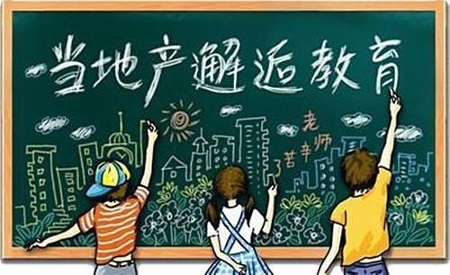 """""""学校划片""""让人疑窦丛生"""