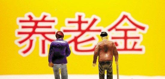 """取消养老""""双轨制""""是社会进步方向"""