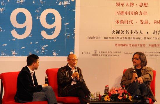 赖声川对话冯仑:《宝岛一村》中的中国视线