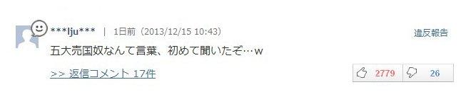 """日本网友支持最多的跟帖说""""从未听说过五大卖国贼"""""""