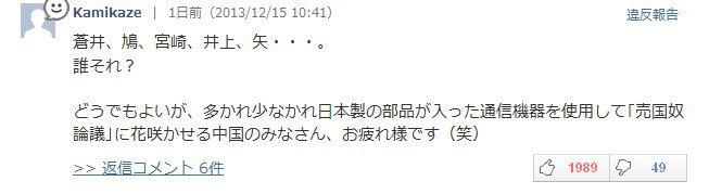 日媒追查此事的新闻跟帖中,日本网友表示不知道矢野浩二是谁