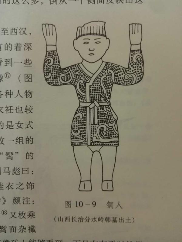 """孙机:中国想要定一款""""国服""""不太容易"""