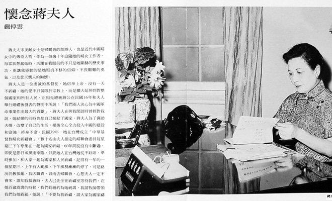 """很长时间里,""""蒋夫人""""都是属于宋美龄的专称"""