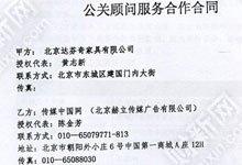 """掮客""""崔斌:折射中国媒体乱象 - 静水深流 - 静水深流"""