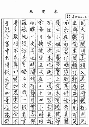 宋美龄致蒋经国的电报原文