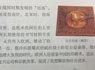 教科书谈中国古代科技发明