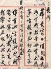 """第591期:蒋介石不允许薛岳以""""岳飞""""自许"""