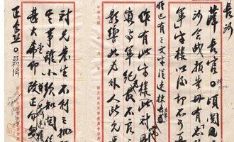 """蒋介石不允许薛岳以""""岳飞""""自许"""