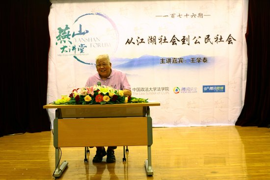 讲堂176期实录 王学泰 从江湖社会到公民社会