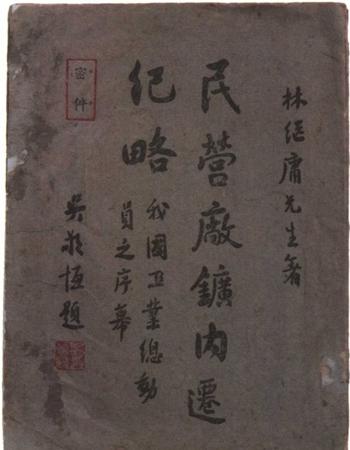 林继庸所著《民营厂矿内迁纪略》,1942年初版