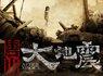伪商业大片《唐山大地震》