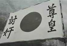 """""""二二六""""兵变标志"""