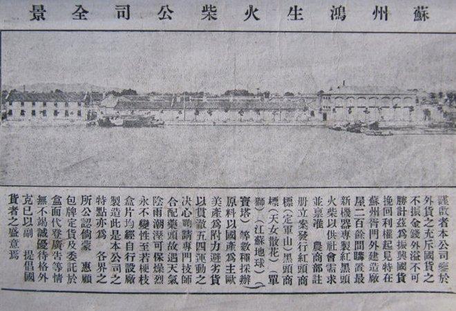 """买办出身的刘鸿生因开办火柴厂,被称为""""火柴大王"""""""