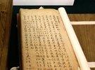 第636期:清朝御医手稿值两个亿?别扯了