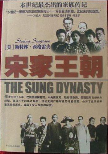 """《宋家王朝》被出版社称为""""本世纪最杰出的家族传记"""""""