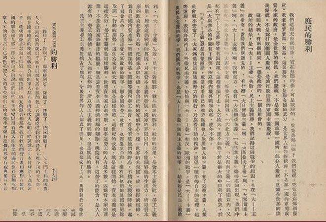 """1918年11月,李大钊在《新青年》第五卷第五号上发表《庶民的胜利》《Bolshevism的胜利》,介绍""""十月革命"""""""