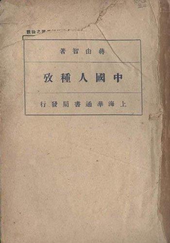 蒋智由《中国人种考》,最早在中国介绍拉克伯里学说的著作