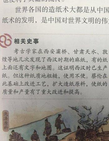 """现行教科书仍将""""灞桥纸""""称之为纸"""