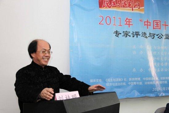 """2011年""""中国十大公益诉讼"""""""