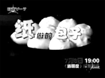 """2007年""""纸包子""""假新闻炮制者因损害商业信誉罪判刑1年"""