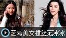 艺考美女撞脸范冰冰 刘亦菲为考生支招
