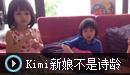 Kimi被定娃娃亲 新娘不是王诗龄
