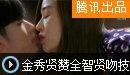 金秀贤自曝亲吻女神有感觉 人妻就是不一样