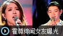 芒果台否认翻拍《星你》 霍尊女友曝光