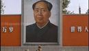 文革中的中国