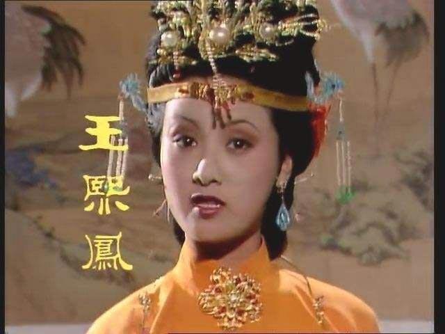87版《红楼梦》里的王熙凤