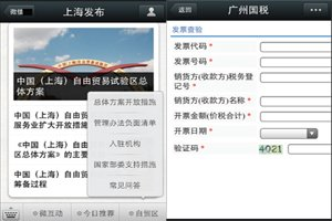 资讯型政务微信
