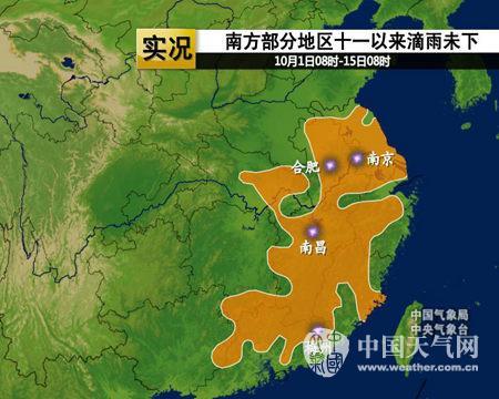 10月以来苏皖赣大部滴雨未下