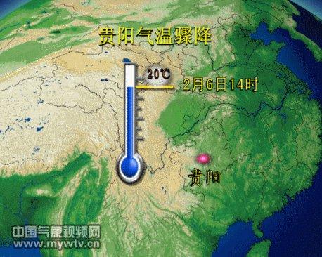 7日14时贵阳气温骤降示意图-今日午后全国大部降温 贵阳骤降12