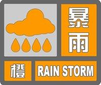 辽宁省沈阳市发布暴雨橙色预警