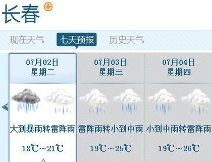 长春未来三天天气预报图-东北地