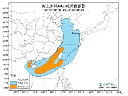 海上大风黄色预警:南海将出现9~10级大风