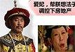 图说中国古代调控房价的措施