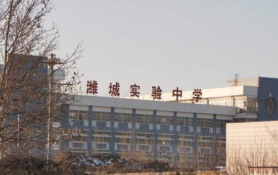潍坊实验中学